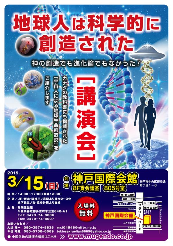 2015年3月15日講演会ぽすjター