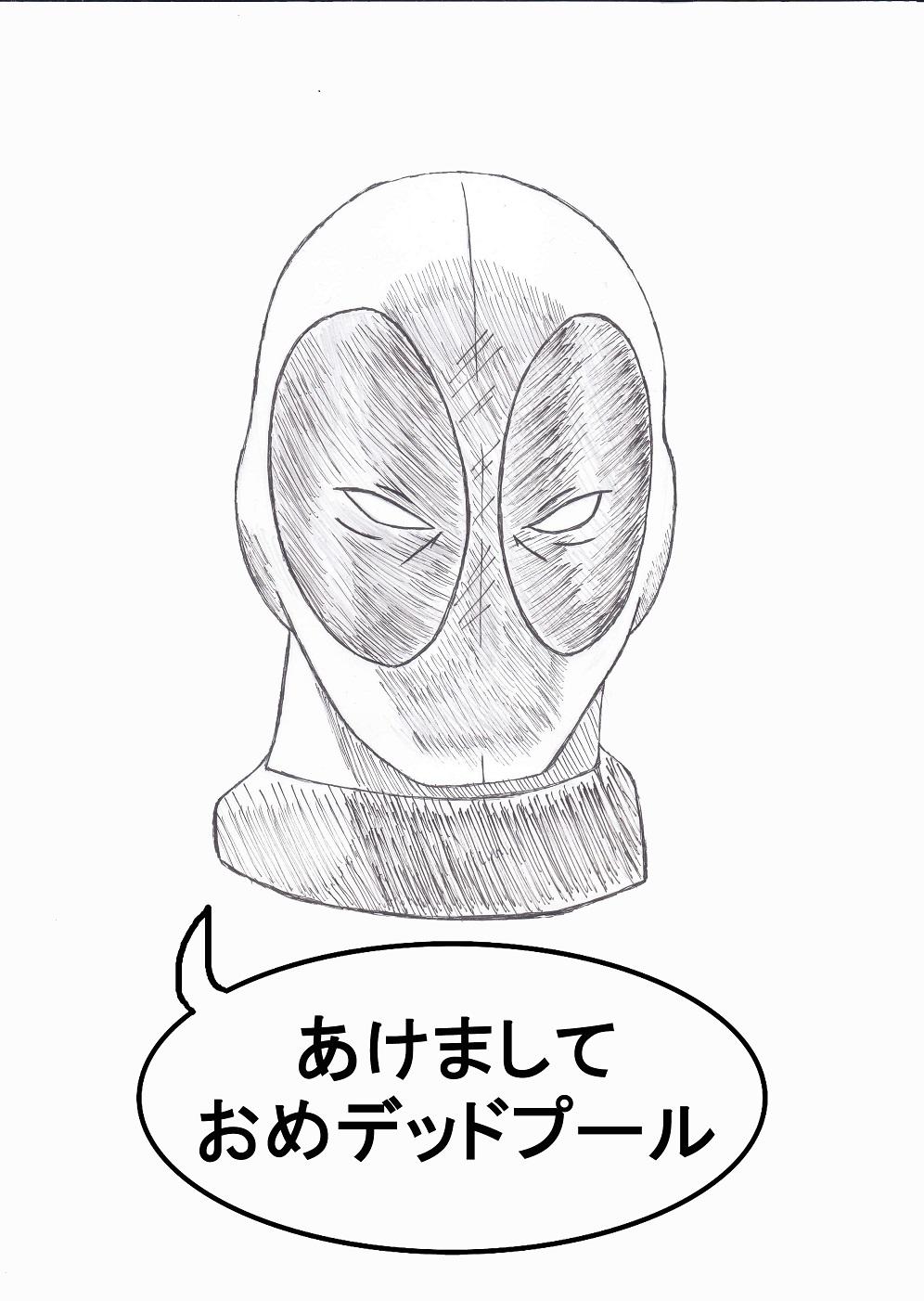 賀正デップー02