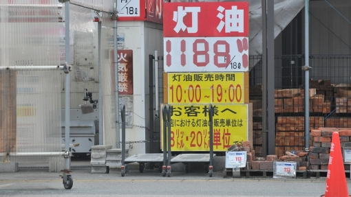 2350灯油価格152121