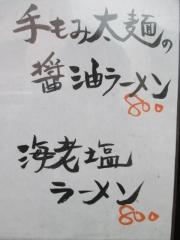 がふうあん【参】-2