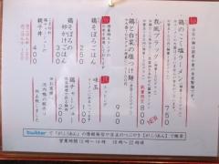 がふうあん【参】-3