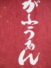 がふうあん【参】-14
