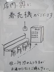 【新店】麺処 きなり-3