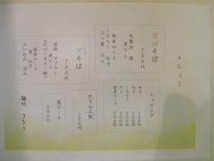 【新店】麺処 きなり-5