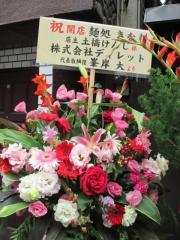 【新店】麺処 きなり-10