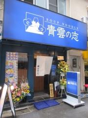 【新店】SOUP NOODLE 青雲の志-1
