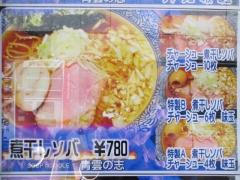 【新店】SOUP NOODLE 青雲の志-3