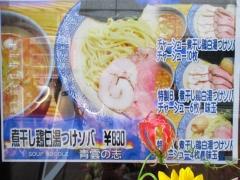 【新店】SOUP NOODLE 青雲の志-5