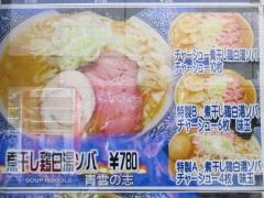 【新店】SOUP NOODLE 青雲の志-4