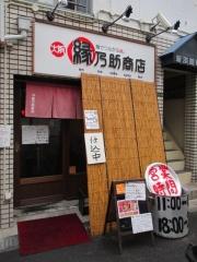 大阪 緑乃助商店【四】-1
