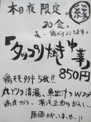 大阪 緑乃助商店【四】-2