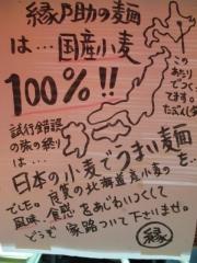 大阪 緑乃助商店【四】-10