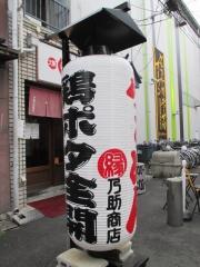 大阪 緑乃助商店【四】-12