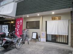 麺や なないち【弐】-1
