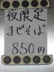 麺や なないち【弐】-2