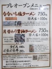 麺や なないち【弐】-3