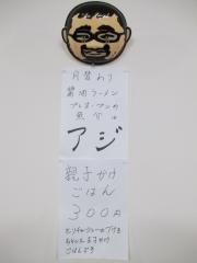 麺や なないち【弐】-4