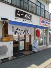 【新店】麺屋 なつめ-1