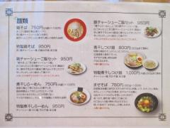 【新店】麺屋 なつめ-3