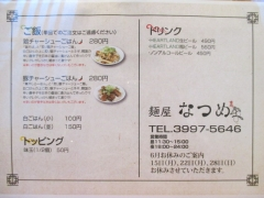 【新店】麺屋 なつめ-4