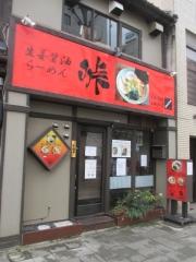 【新店】イロハヤラーメン-2
