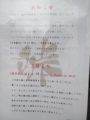 【新店】イロハヤラーメン-3