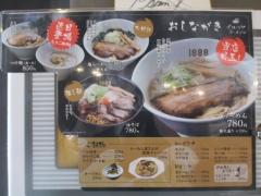 【新店】イロハヤラーメン-4