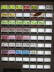 【新店】イロハヤラーメン-6