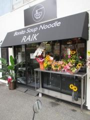 Bonito Soup Noodle RAIK-2