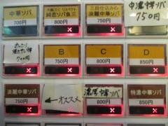 中華ソバ 伊吹【八壱】-2