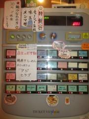 麺家 一鶴【四】-6
