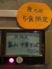 麺家 一鶴【四】-7