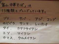 麺家 一鶴【四】-9