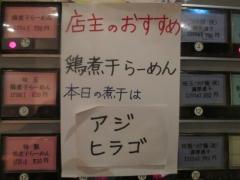 麺家 一鶴【四】-12