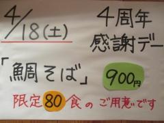 麺家 一鶴【四】-16