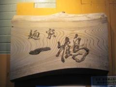 麺家 一鶴【四】-17