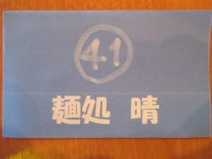 『晴吹龍信』記念コラボイベント-2