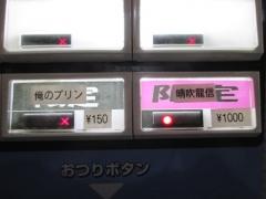 『晴吹龍信』記念コラボイベント-9