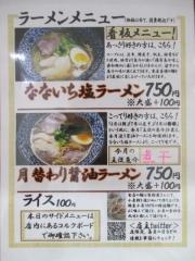 麺や なないち【参】-6
