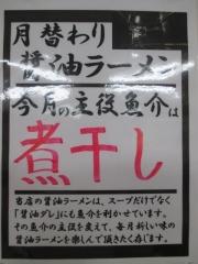 麺や なないち【参】-7