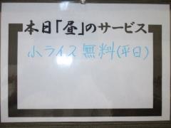 麺や なないち【参】-9