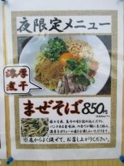 麺や なないち【参】-17