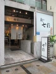 【新店】麺や 七彩 八丁堀店-1