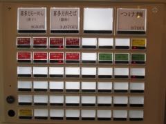 【新店】麺や 七彩 八丁堀店-2