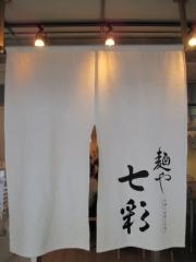 【新店】麺や 七彩 八丁堀店-12
