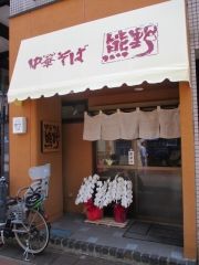 【新店】中華そば 熊野-1