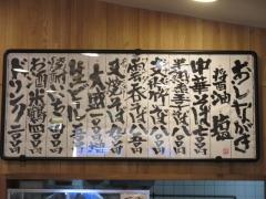 【新店】中華そば 熊野-3