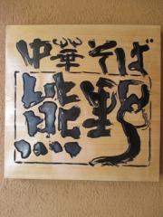 【新店】中華そば 熊野-12