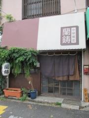 中華蕎麦 蘭鋳【参】-1
