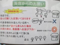 らーめん専門 和海【壱五】-5
